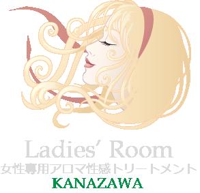 金沢発 女性専用アロマ性感トリートメント[Ladies Room] 石川 富山 福井の女性向け風俗